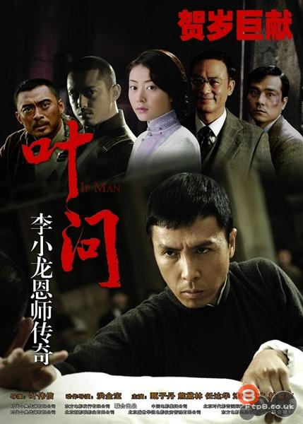 IP MAN. dvd rip,